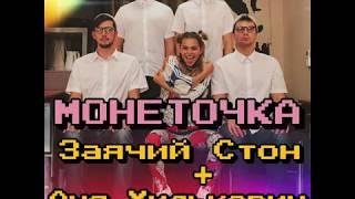 Заячий Стон и Аня Хилькевич - Монеточка (Каждый Раз)
