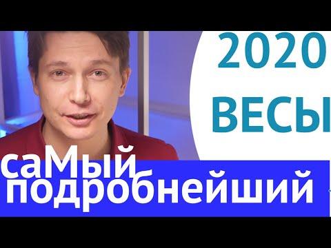 ВЕСЫ бомбический гороскоп 2020 По дороге с облаками самый подробный гороскоп весы на 2020 Чудинов