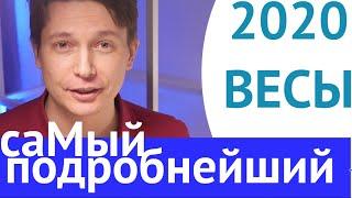 пАВЕЛ ЧУДИНОВ ВЕСЫ ОКТЯБРЬ 2017