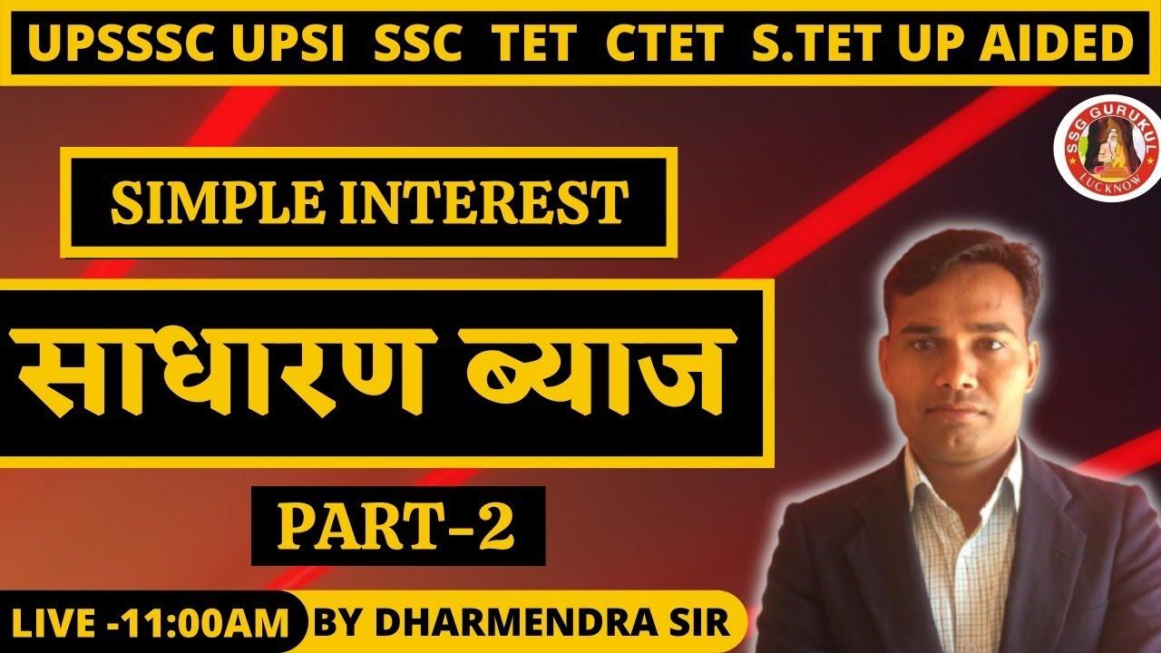 Part-2 | Complete Simple Interest Short Trick For UPSSSC PET , UPSI , SSC , TET , CTET , S.TET