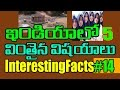 Top Best 5 Researching Amazing Interesting and Unknown Facts in Telugu Episode #14