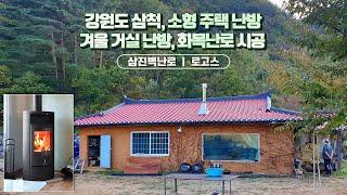 [삼진벽난로] 강원도 삼척, 소형주택 거실 난방, 화목…