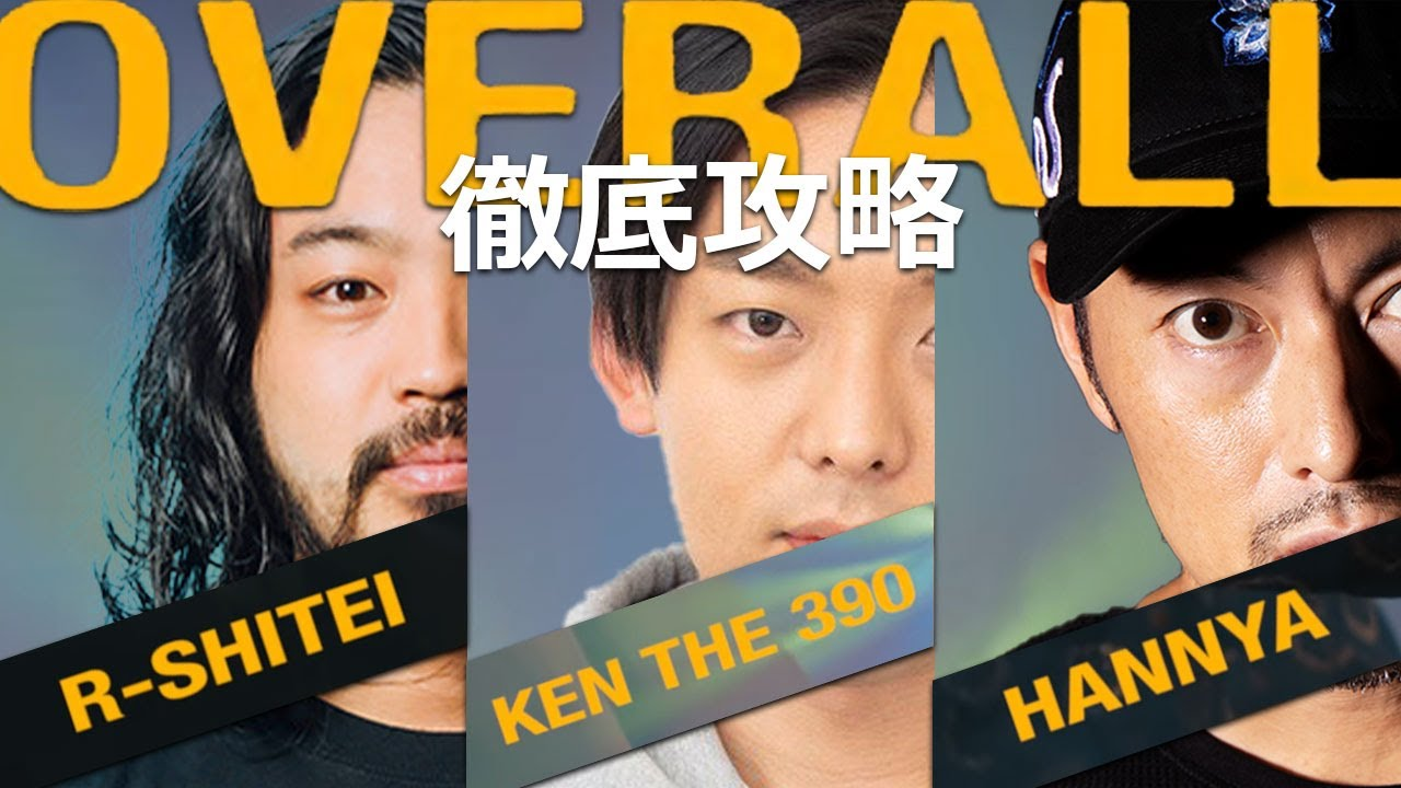 【語ろうぜ!】KEN THE 390 - Overall feat. R-指定, 般若についてゆるーく話そう!(日本語ラップ紹介)