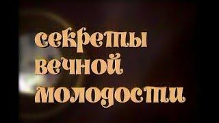 Секреты вечной молодости. Фильм Елены Погребижской.