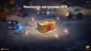 Новогодние коробки 2019 World of Tanks