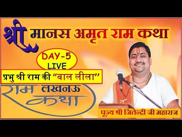 श्री मानस अमृत राम कथा | Pujya Shri Jitendri Ji Maharaj | Day-5 Rajajipuram | Lucknow Ram Katha