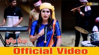 Kuliye Binale | Hirasmita Das | Rekibul | Dipkesh | Manoj Mon | New Assamese Bihu Song 2020