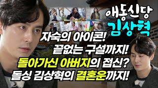 (涙に注意) キム・サンヒョクの嵐のような嗚咽、父親の霊が乗り移った!? |bejjangiエンターテインメント