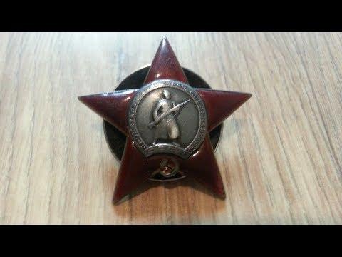 Орден Красная Звезда.Лайфхак,как новичку определить дорогие награды.Курс по наградам,цена???