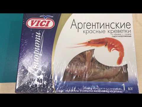 Аргентинские креветки. 2 вида приготовления.