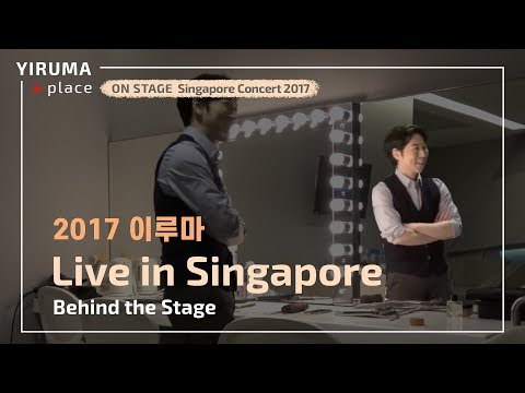 Back Stage film - 2017 YIRUMA Concert in Singapore