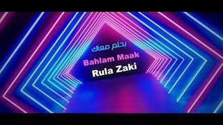 رولا زكي - بحلم معاك - ريميكس | (Rula Zaki - Bahlam Maak - Remix - (Official Lyrics Video