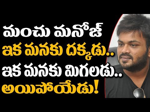 Manchu Manoj Present Life Situation Will SHOCK You! | Celebrity Updates | Super Movies Adda