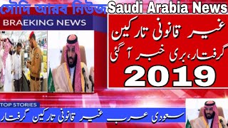 latest update about illegal people in Saudi Arabia 2019| illegal expatriates in Saudi Arabia|(2019)