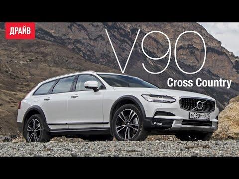 Volvo V90 Cross Country  тест драйв с Никитой Гудковым