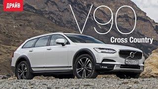 Volvo V90 Cross Country ― тест-драйв с Никитой Гудковым