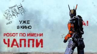 """""""Робот по имени Чаппи"""" поздравляет дам с 8 марта!"""