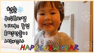 한영 국제커플) 첫눈 |34개월 만 2세 아기 기저귀 …
