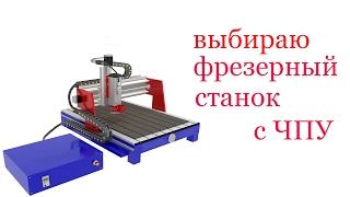 Выбираю фрезерный станок с ЧПУ(Помогите выбрать достойный и самый лучший фрезерный станок с ЧПУ для хоббиста., 2017-02-05T12:31:32.000Z)