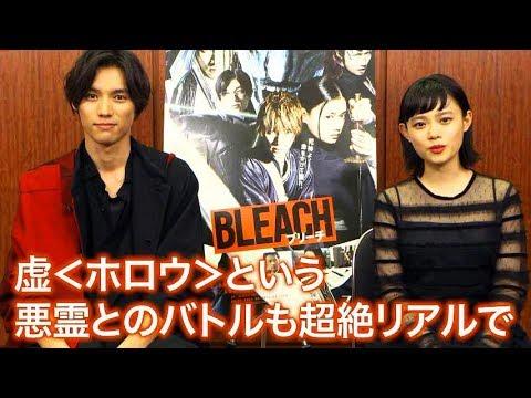 福士蒼汰&杉咲花からリリース記念のコメント/映画『BLEACH』コメント映像