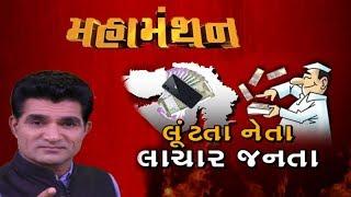 Mahamanthan: શું નગરસેવકોને પોતાના ઘર ભરવામાં જ રસ છે ? | VTV Gujarati