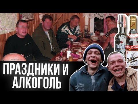 ПРАЗДНИКИ и АЛКОГОЛЬ // ПОЧЕМУ РОССИЯНЕ ТАК МНОГО ПЬЮТ
