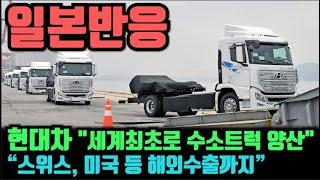 """[일본반응] 현대차, """"세계최초 수소트럭 양산"""" """"스위스, 미국 등 해외수출까지"""""""