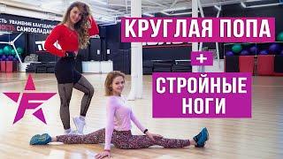 КРУГЛАЯ ПОПА СТРОЙНЫЕ НОГИ Полина Черанева и Екатерина Дьяченко