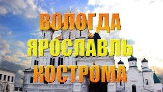 Я путешествую! Куда поехать на выходные? Вологда - Ярославль - Кострома(Спасибо, что посетили наш канал и посмотрели видео! Приглашаю вас к нам в друзья: Сайт: http://ya-pu.ru/ VK: https://vk.com/ya_..., 2013-11-14T12:56:59.000Z)