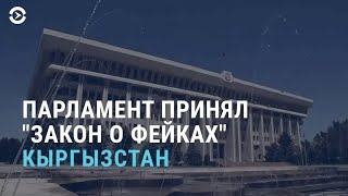 "Парламент Кыргызстана принял ""закон о фейках""   АЗИЯ   29.07.21"