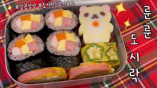 룬룬 귀여운 도시락✨ | 오쿠라 계란말이, 김밥, 보쌈…