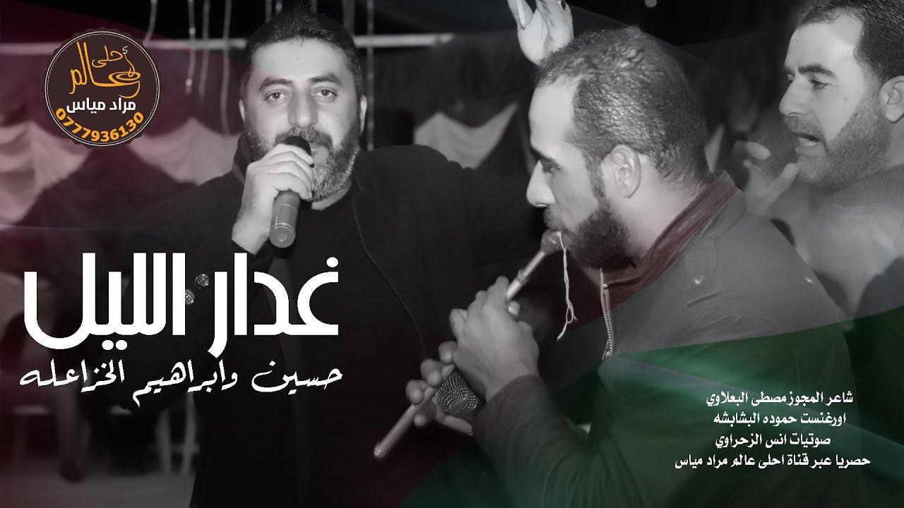 دبكات مجوز 2021 حسين وابراهيم الخزاعله || غدار الليل والرحله طويله