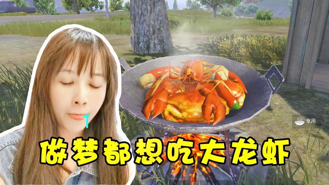 板娘小薇:挑戰只吃海鮮大餐拿物資吃雞,輸了要把商城新皮膚清空