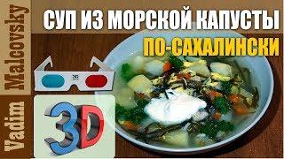 3D stereo red cyan Рецепт суп из морской капусты по сахалински.