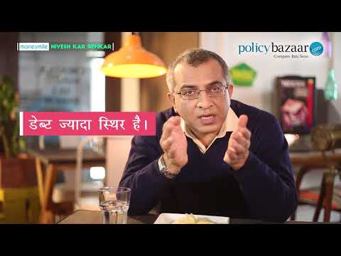 Why investment in debt product is important.(Hindi)