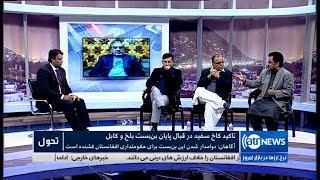 TAHAWOL 25 Jan 2018 | تحول: تاکید کاخ سفید در قبال پایان بن بست بلخ و کابل
