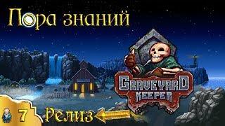 Пора знаний 7 эпизод Graveyard Keeper (стрим)