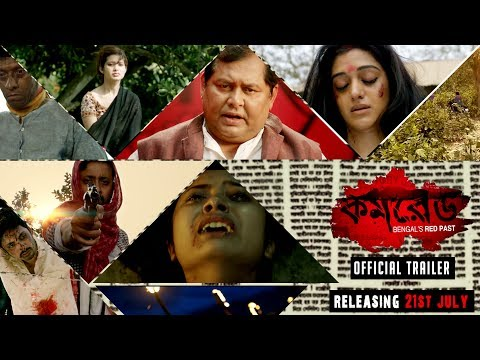 Commrade | Official Trailer | Bengali Movie | 2017 | Releasing 21st July I Shankudeb Panda