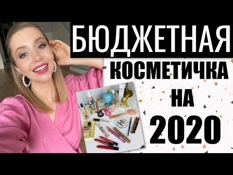 БЮДЖЕТНЫЕ ФАВОРИТЫ 2020 💞 ТОЛЬКО ЛУЧШАЯ КОСМЕТИКА! КОСМЕТИЧКА ДЛЯ НОВИЧКА!