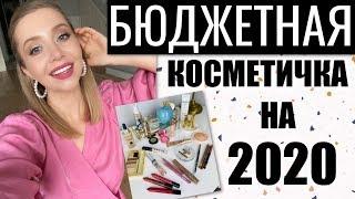 БЮДЖЕТНАЯ КОСМЕТИЧКА 2020
