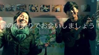 島根県内で活躍するミュージシャンの祭典 「サウンドライブしまね・アマ...