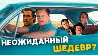 ЗЕЛЕНАЯ КНИГА, МОРЕ СОБЛАЗНА, ШЕРЛОК И ВАТСОН - Обзор Премьер