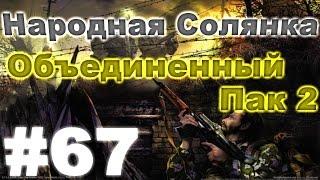 Сталкер Народная Солянка - Объединенный пак 2 #67. Первая встреча с Ариадной