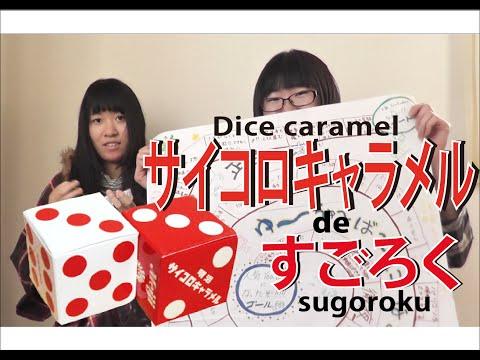 [お正月]サイコロキャラメルですごろく!Dice caramel  #10