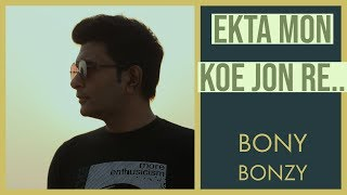 ekta mon bangla folk song bony