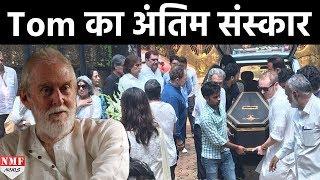 Worli में हुआ Tom Alter का अंतिम संस्कार, Funeral में नहीं पहुंचा कोई भी Bollywood का Big Stars