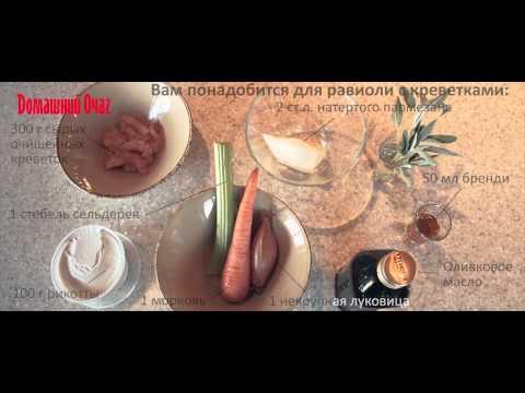 Домашние равиоли с разными начинками - рецепт