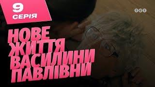 Новая жизнь Василины Павловны. 9 серия