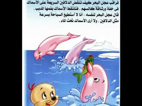 Wmv قصة الولد الشقي، بصوت الطفل باسل العسيري Doovi