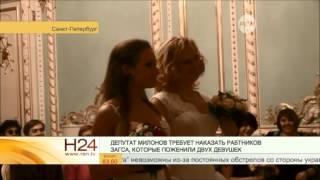Милонову не понравилась свадьба лесбиянок
